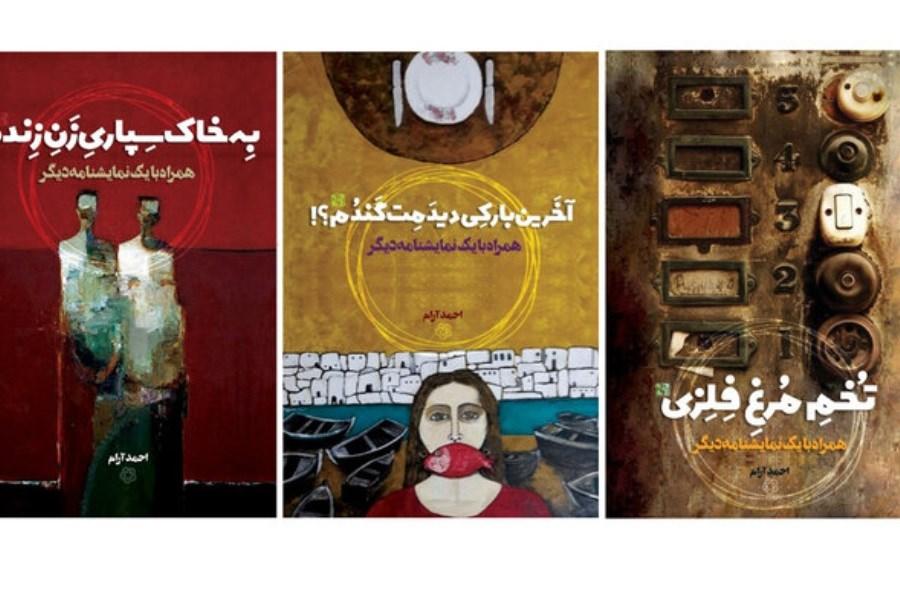 انتشار شش نمایشنامه از استاد احمد
