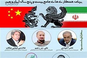 تصویر  بررسی سند همکاری ایران و چین و مسائل مرتبط با مناطق آزاد