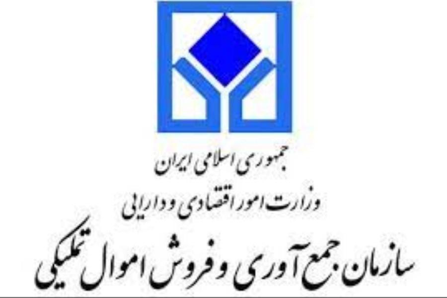 سازمان اموال تملیکی مزایده املاک و مستغلات برگزار میکند
