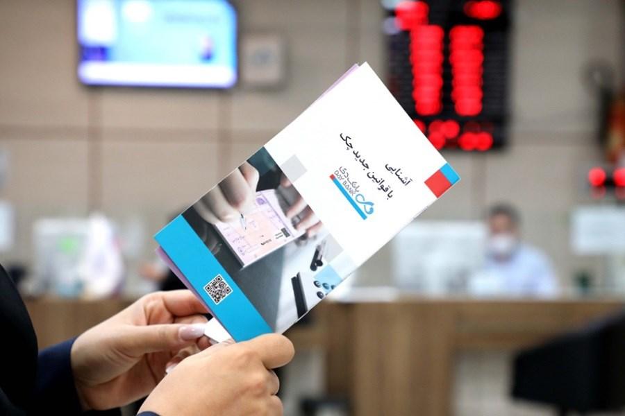 تصویر کتابچه «آشنایی با قوانین جدید چک» در دسترس مشتریان بانک دی قرار گرفت