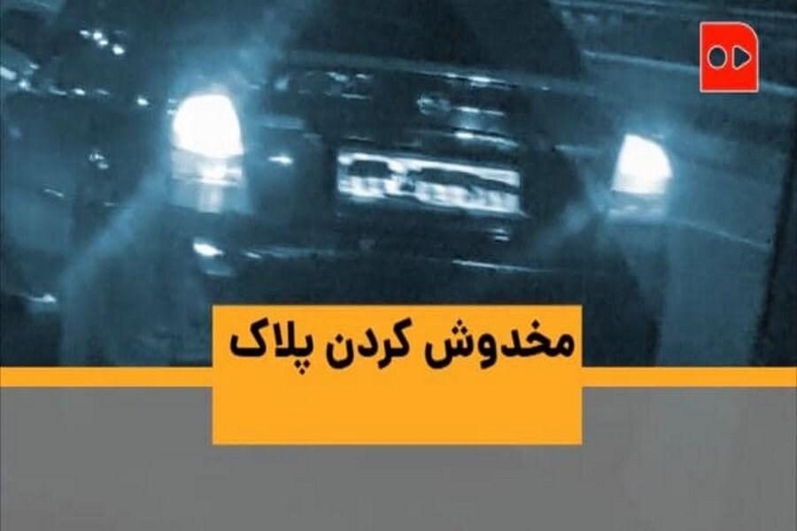 تصویر برخورد جدی با مخدوشکنندگان پلاک خودروها