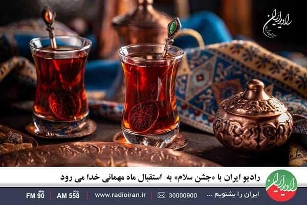 تصویر «جشن سلام» از رادیو ایران پخش می شود