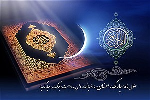 تصویر حلول ماه مبارک رمضان مبارک
