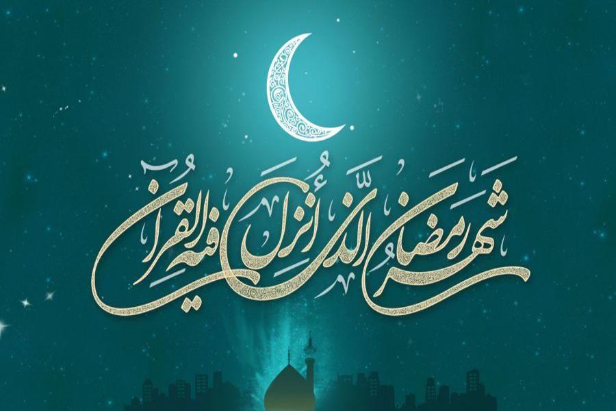 دعای روز هجدهم ماه مبارک رمضان / اوقات شرعی