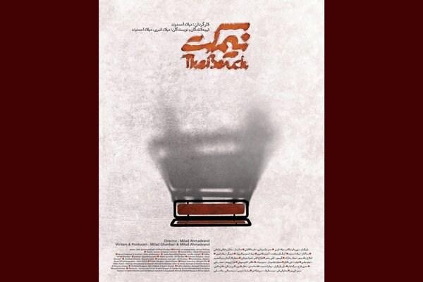 راهیابی «نیمکت» به اولین دوره جشنواره «کن ورلد»