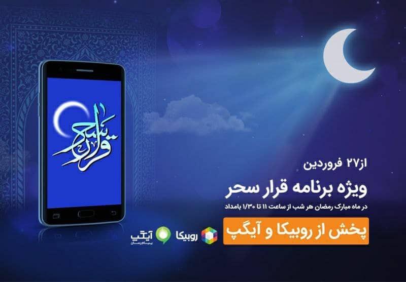 برنامه «قرار سحر» همراه اول برای شبهای رمضان