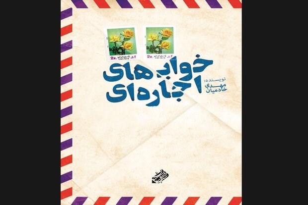 رمان«خوابهای اجارهای»چاپ شد