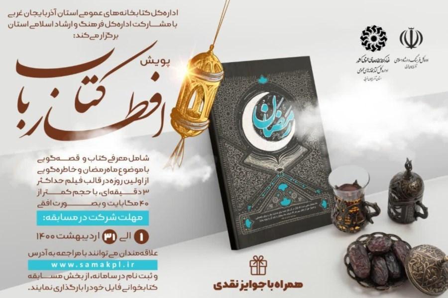 """برگزاری  پویش """"افطار با کتاب"""" در آذربایجانغربی"""