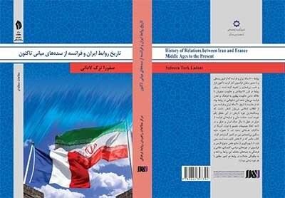 «تاریخ روابط ایران و فرانسه» منتشر شد