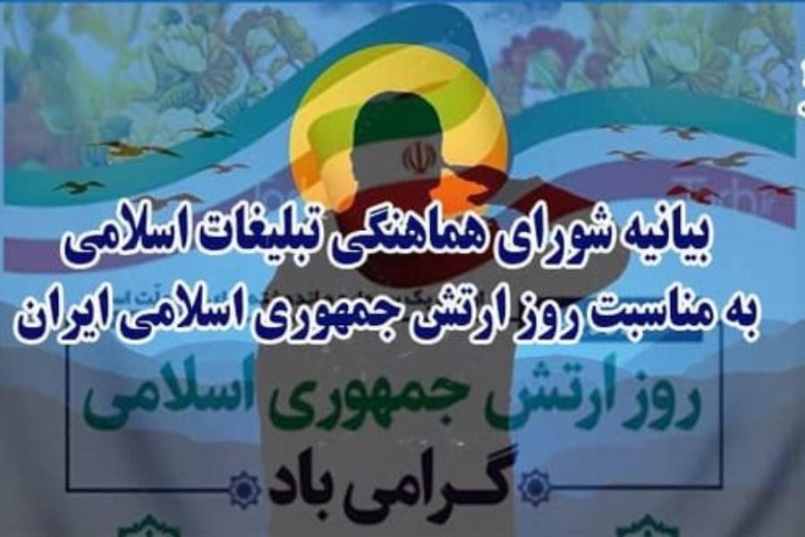 بیانیه شورای هماهنگی تبلیغات اسلامی فارس به مناسبت روز ارتش