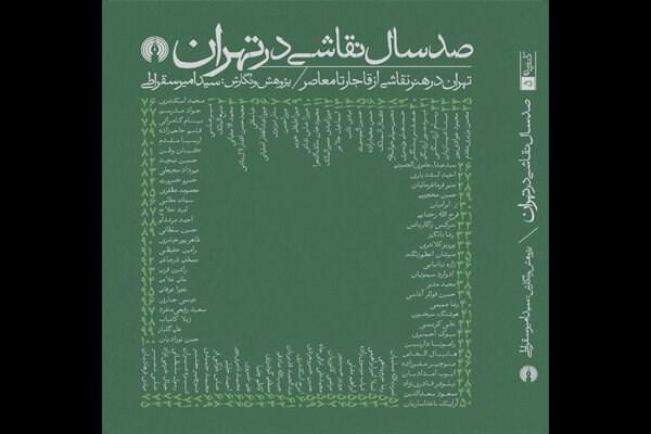 «صد سال نقاشی در تهران» منتشر شد