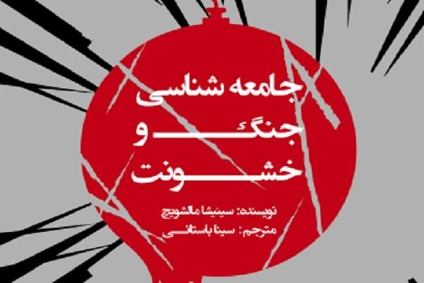 کتاب «جامعهشناسی جنگ و خشونت» منتشر میشود