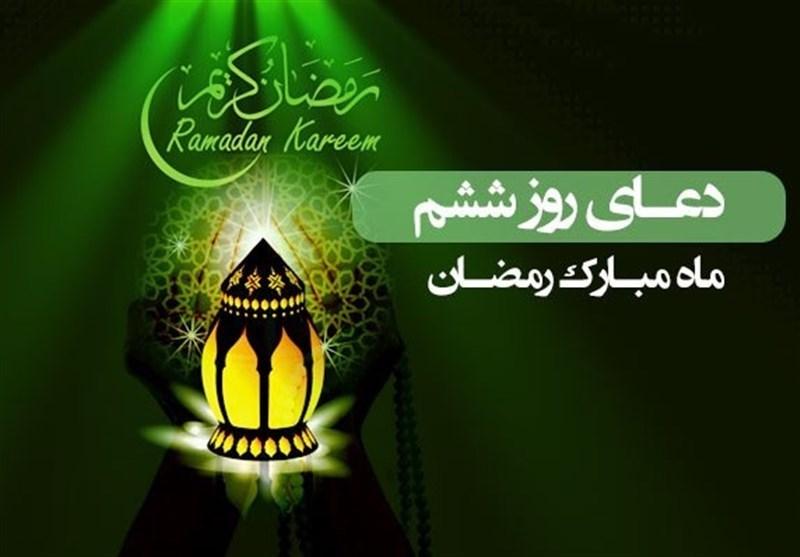 دعای روز ششم ماه مبارک رمضان/ اوقات شرعی