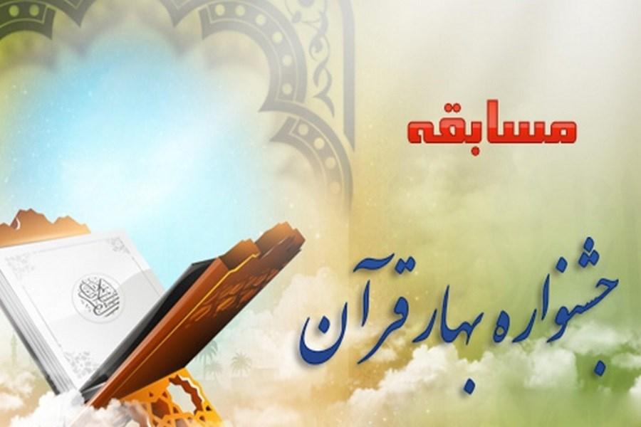 اولین جشنواره ادبی، هنری «بهار قرآن» برگزار می شود