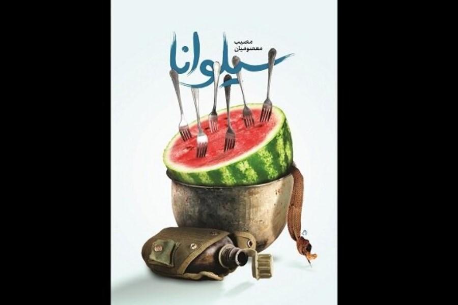 «سیلوانا» توسط انتشارات شهید کاظمی منتشر شد