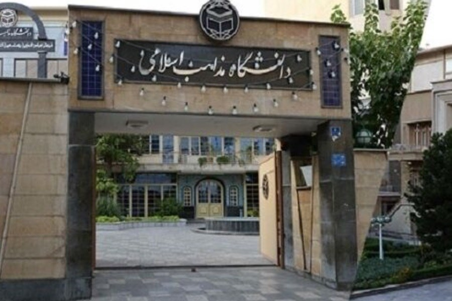 دانشگاه مذاهب اسلامی به شبکه دانشگاههای مجازی جهان اسلام پیوست