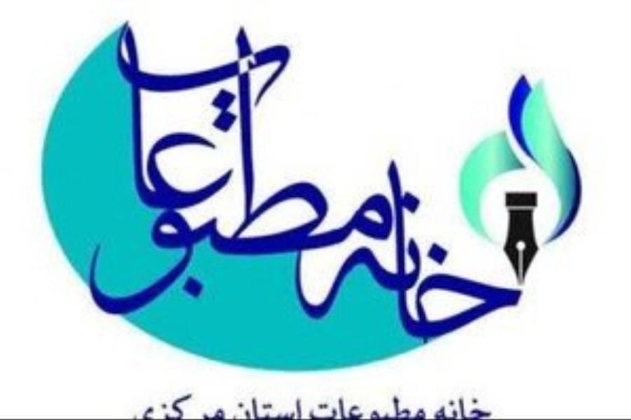 برگزاری انتخابات  خانه مطبوعات استان مرکزی به تعویق افتاد