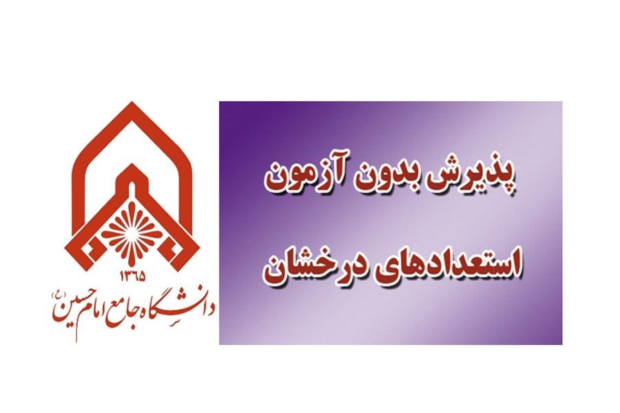 فراخوان پذیرش بدون آزمون استعدادهای درخشان دانشگاه جامع امام حسین(ع)