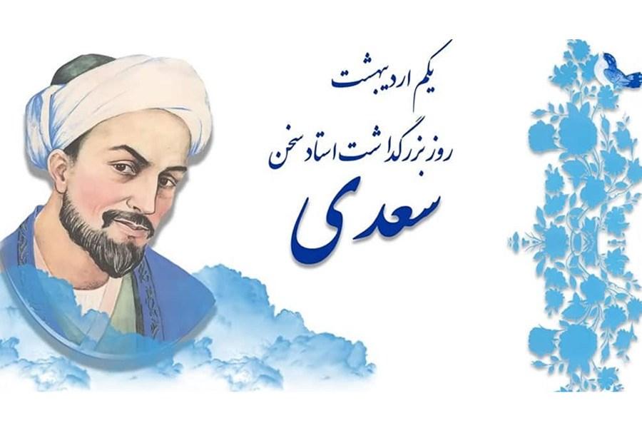 بزرگداشت سعدی خجسته باد