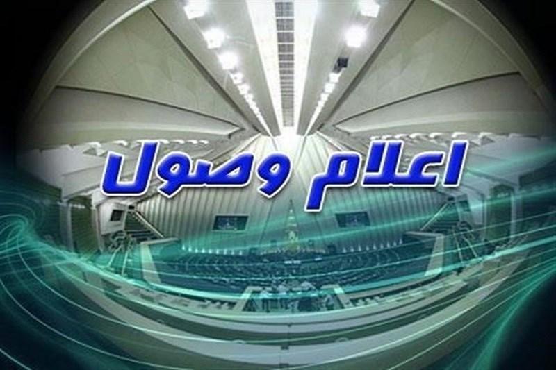 مجلس طرح گزینش مدیران و کارگزاران نظام را اعلام وصول کرد