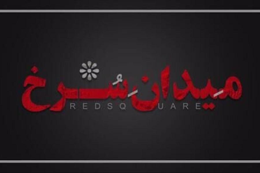 کرونا «میدان سرخ» را متوقف کرد