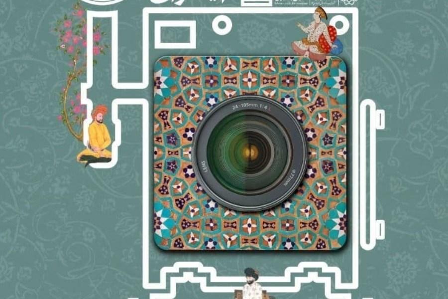 فراخوان مسابقه عکس و چندرسانهای (مولتیمدیا) فرهنگ اقوام و مردم ایران
