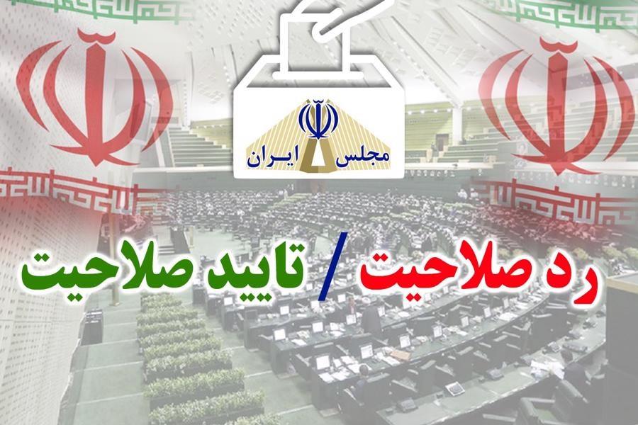 پایان بررسی صلاحیت داوطبان میان دوره ای مجلس آستانه اشرفیه
