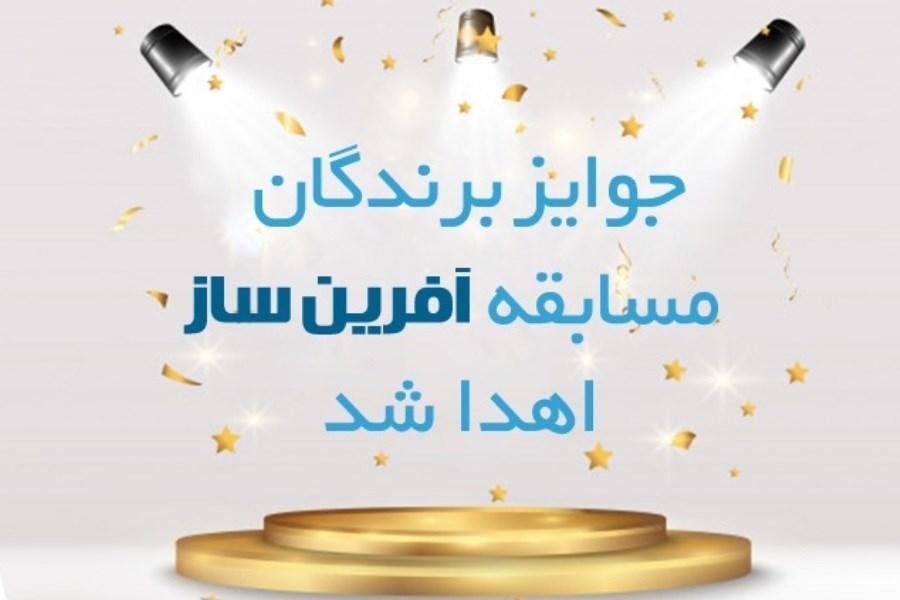 جوایز برندگان نخستین مسابقه فروش بیمههای عمر نوین اهدا شد