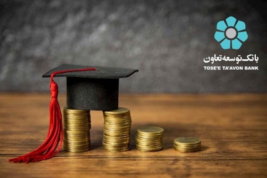 آغاز ثبت نام جهت پرداخت وام بانک توسعه تعاون به دانشجویان دکتری روزانه دولتی