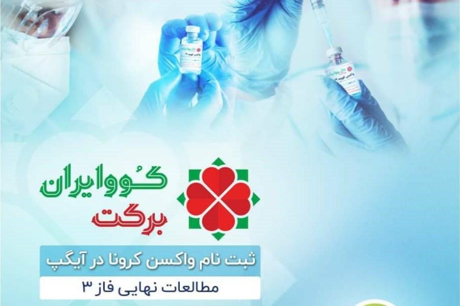 ۱۶ هزار  داوطلب برای فاز سوم کارآزمایی واکسن کوو ایران