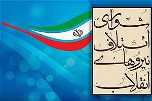 تصویر  برگزاری جلسات شورای ائتلاف نیروهای انقلاب از سرگرفته شد