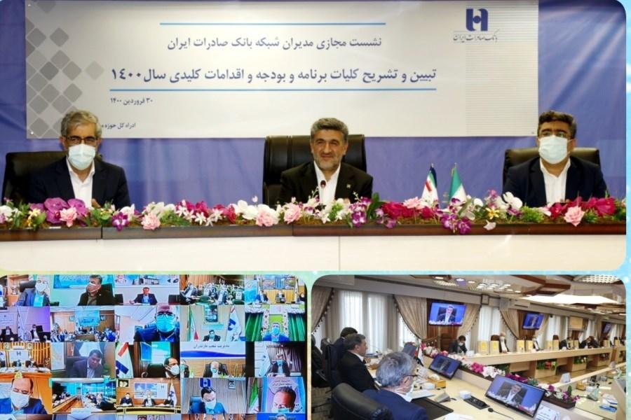 از شعبههای قرن جدید بانک صادرات ایران رونمایی شد