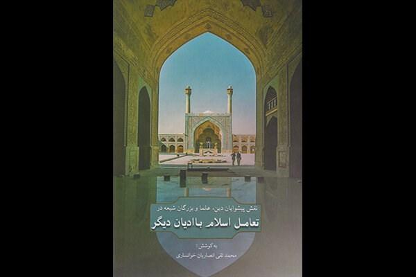 انتشار کتابی با مضمون نقش شیعیان در گسترش تعامل اسلام با ادیان دیگر