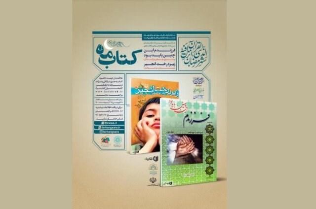 برگزاری مسابقه کتابخوانی «کتاب ماه»