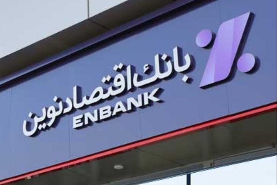 افتتاح شعبه سهروردی شمالی بانک اقتصاد نوین