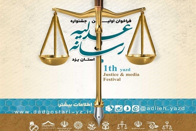 آغاز داوری بخش ویژه جشنواره عدلیه و رسانه