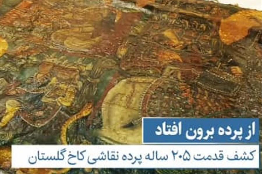 خبری جذاب برای گردشگران قدیمیترین کاخ تهران