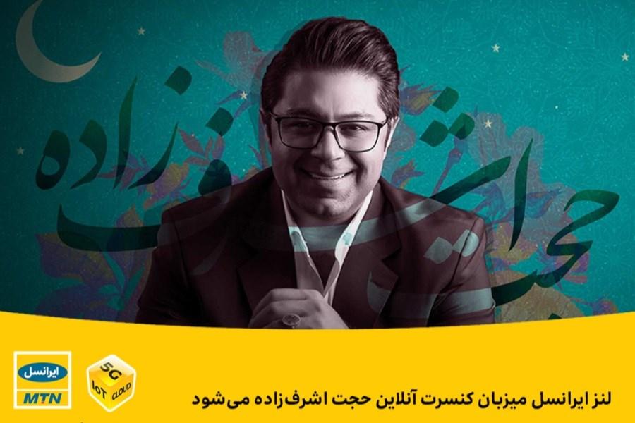 پخش کنسرت آنلاین حجت اشرفزاده از طریق «لنز» ایرانسل