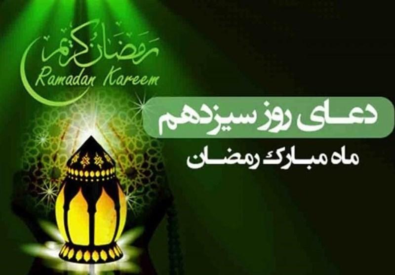 دعای سیزدهمین روز از ماه مبارک رمضان/ اوقات شرعی