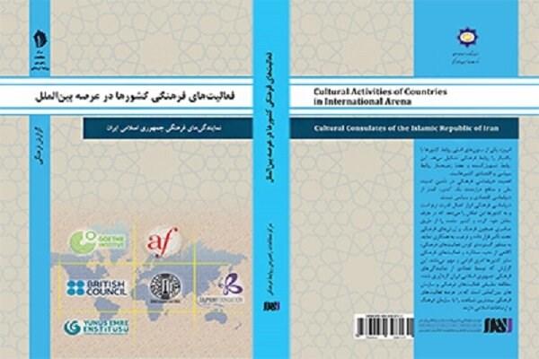 انتشار کتاب «فعالیتهای فرهنگی کشورها در عرصه بینالملل»