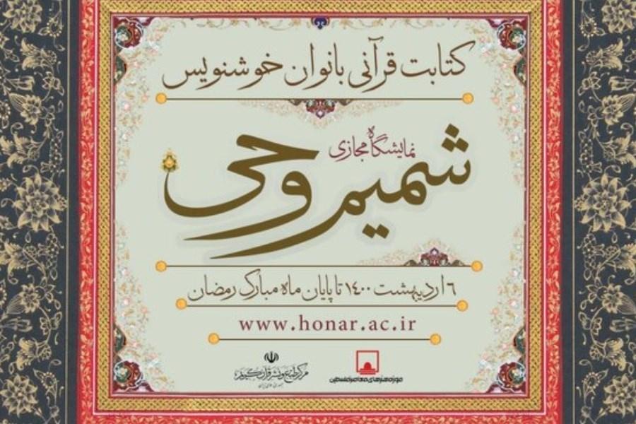 نمایشگاهی از آثار منتخب کتابت قرآنی بانوان خوشنویس