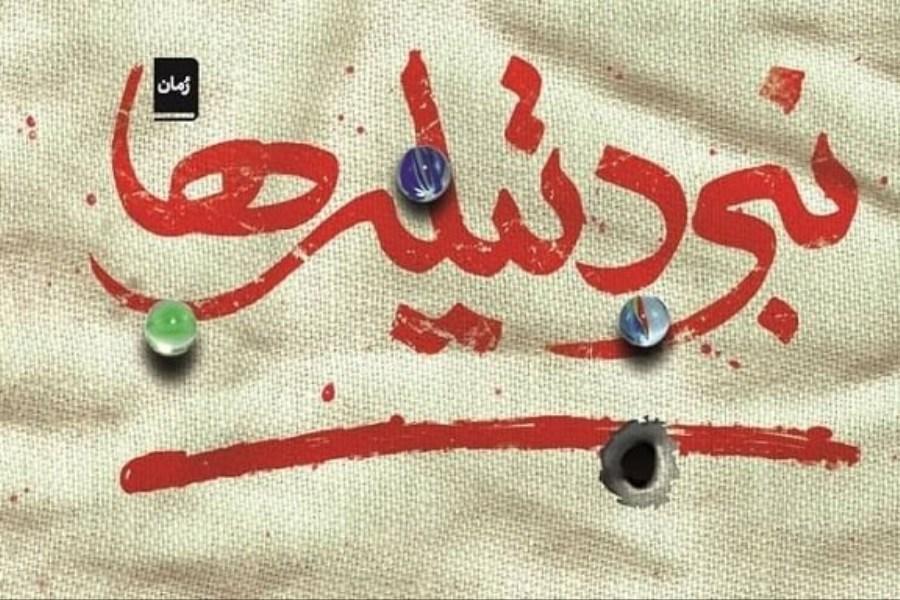 کتاب «نبرد تیله ها» توسط انتشارات شهید کاظمی منتشر شد