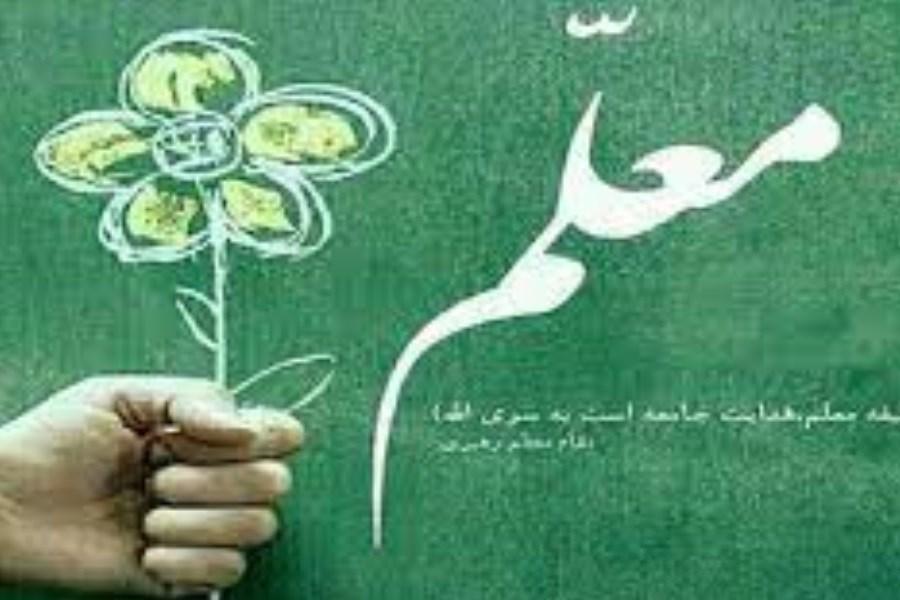 کسب موفقیت جدید برای آموزش و پرورش استان البرز