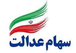 برگزاری انتخابات مجمع سهامداران عدالت استان سمنان، 11 اردیبهشت