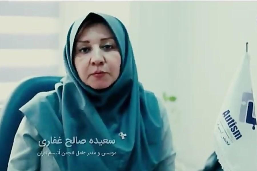 مدیرعامل انجمن اتیسم از سازمان بیمه سلامت ایران قدردانی کرد