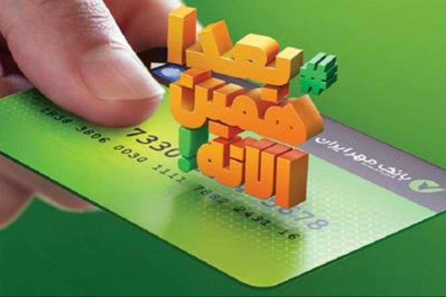 خرید اقساطی کالا با کارمزد ۲ تا ۴ درصد با کالاکارت بانک مهر