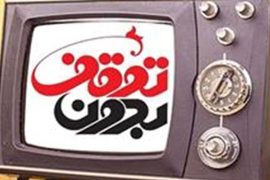 «بدون توقف» میزبان سوالات و چالشهای انتخاباتی 1400 می شود