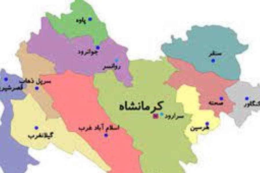 چرا کرمانشاه گران ترین استان کشور است؟
