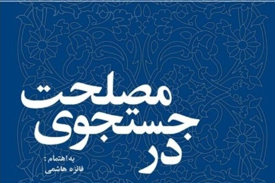 انتشار هجدهمین جلد از خاطرات هاشمیرفسنجانی