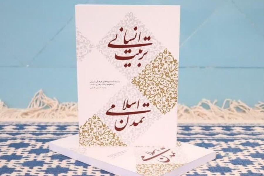 کتاب «تربیت انسانی، تمدن اسلامی» منتشر شد